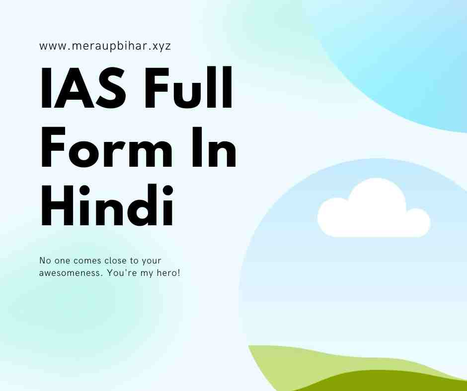 full form of ias- ias ka full form kya hota hai